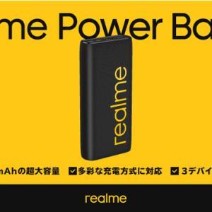 20,000mAhの大容量かつ18Wの急速充電に対応した大容量モバイルバッテリー「realme 20000mAh Power Bank 2」が発売