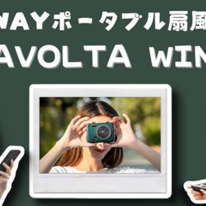 首にかけたり、机に置いたり、手で持ったり、服に固定したりと1つで4種類の使い方が出来る!4WAYポータブル扇風機「RAVOLTA WIND」が発売