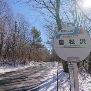 "草軽交通""唐松沢バス停"""