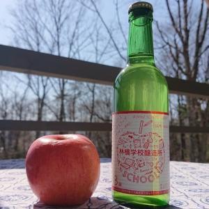 林檎学校醸造所のシードル