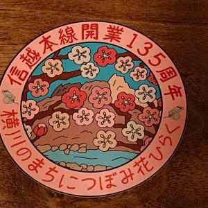 """""""特製""""峠の釜めし"""