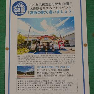 信濃追分駅~夏の終わりの週末イベント