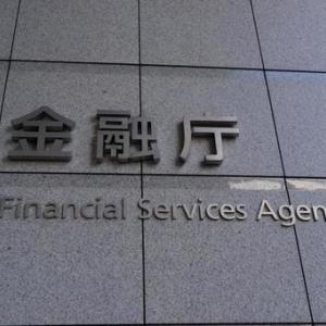 『日本での仮想通貨等の規制に関する方向性を話し合う会議の内容』をわかりやすく説明します。