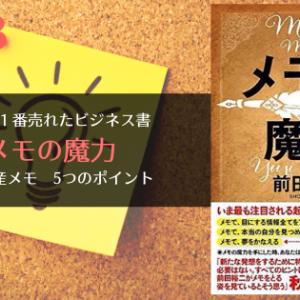前田裕二さんの著書「メモの魔力」で知った知的生産メモの5つのポイント