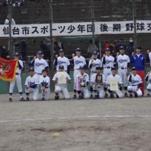 仙台市スポーツ少年団 後期野球交流大会 優勝‼