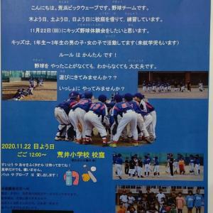【小学の部】11/22キッズ野球体験会開催