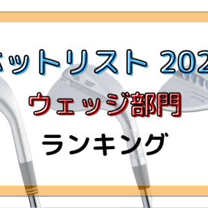 ホットリスト2021【ウェッジ部門】ランキング
