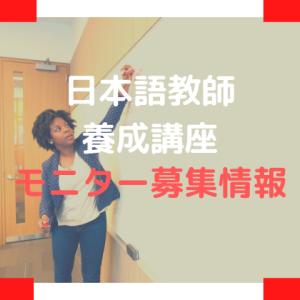 【お得情報】日本語教師養成講座(文化庁認定講座)がモニター価格で受けられる!