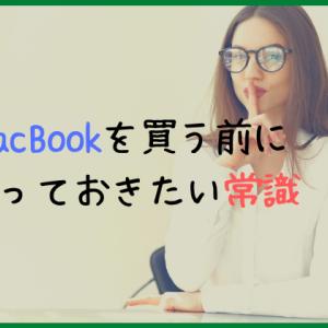 初めてのMacbook購入知らないと恥ずかしい?Macbookの常識