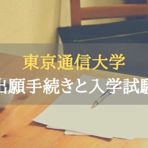 東京通信大学 入学を検討している方へ!入学時期や入学試験、必要書類まとめ