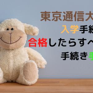 東京通信大学 入学手続きをしよう!合格したらすべき手続き手順。