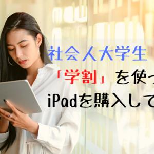 社会人大学生 Appleの学割を利用してiPad Airを購入しました!