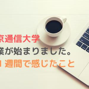 東京通信大学 授業開始から1週間経ったので、今感じてることや授業について語る。