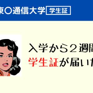 東京通信大学 入学式から約2週間後に学生証が届きました!