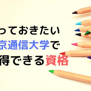 知っておきたい東京通信大学で取得できる資格