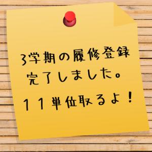 東京通信大学 3学期の履修登録完了!今学期も11単位になってしまった。