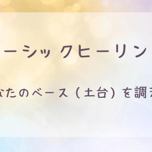 【モニター募集】ヒーリングセッション