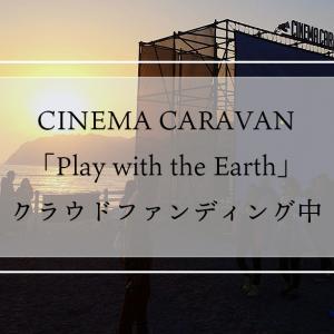 CINEMA CARAVAN 10年の軌跡。オリジナル映画サントラLPとパンフレットのクラウドファンディング