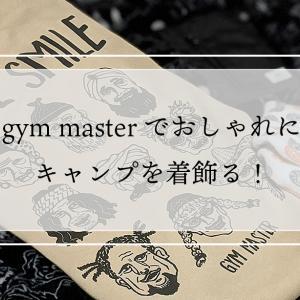 ジムマスター(gym master)でおしゃれにキャンプを着飾る!
