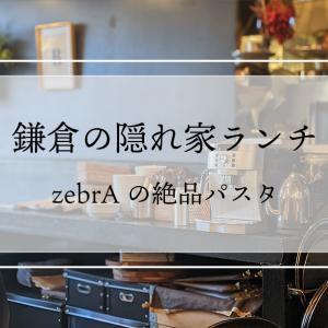 鎌倉の隠れ家ランチ zebrAの絶品パスタ
