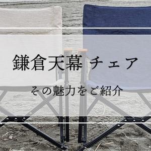 鎌倉天幕 チェアはおしゃれで格安。キャンプにも普段使いにもおすすめな椅子。