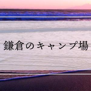 鎌倉のキャンプ場