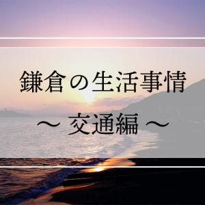 鎌倉の生活事情 〜 交通編 〜