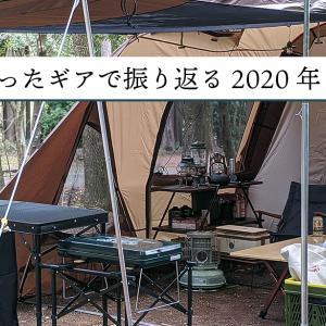 揃えまくったキャンプギアで振り返る2020年
