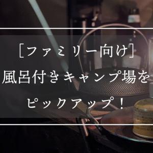 【ファミリー向け】風呂付きのキャンプ場をピックアップ!