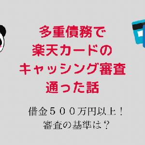 楽天カードを多重債務者が作るための2つのポイント。借金500万円以上で審査に通った体験談。
