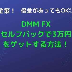 借金があってもできる金策!DMM FXのセルフバックで3万円をゲットする方法。