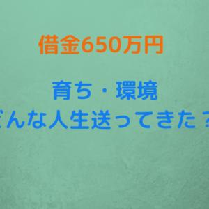 借金癖のある人ってどんな人生?借金650万円を抱えた僕の育ちや環境を紹介。