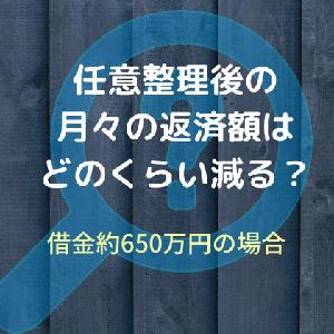 任意整理をすると月々の返済はどのくらい減る?借金650万円の実体験を紹介。