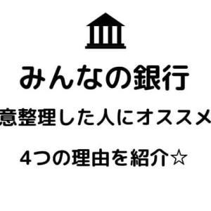 【みんなの銀行】任意整理をした人が利用するべき4つの理由。