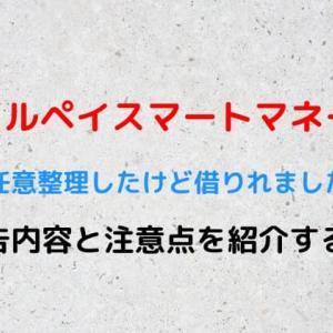 任意整理後でもメルペイスマートマネーで借りられる?5万円借りれた体験談。