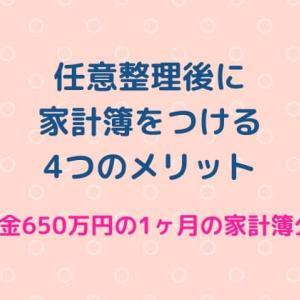 借金650万円を任意整理。和解後に家計簿をつけるメリットは?