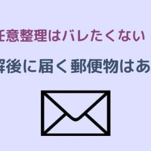 任意整理後に郵便物が届くことはある?家族にバレないための対処とは?