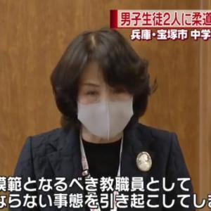 【懲戒免職】宝塚市立中の教諭が生徒に体罰