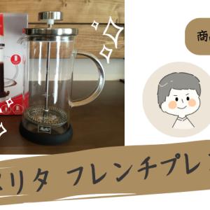 【メリタ フレンチプレススタンダード】私の愛用品を紹介!
