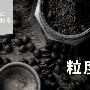 豆の挽き具合について【珈琲の味に大きく関わる大切な要素】