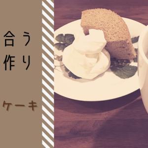 【セリアの材料を活用】珈琲と食べるお菓子を作ってみた!