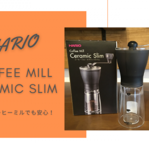 初心者がコーヒーミルを買うならこれ!【ハリオ コーヒーミル・セラミックスリム】