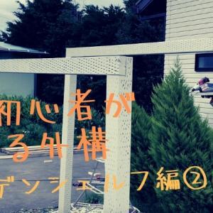 DIY初心者が作る外構【ガーデンシェルフ編②】