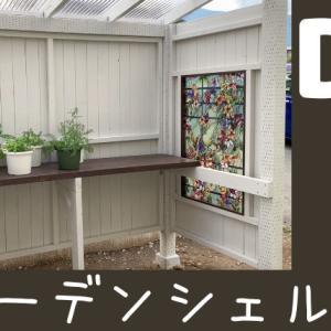 DIY初心者が作る外構【ガーデンシェルフ編③】