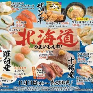 【スシロー】「北海道うまいもん市」は11/29まで。急げ!
