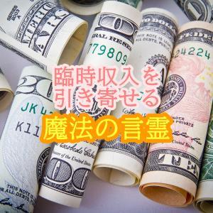 臨時収入を引き寄せる方法【引き寄せの法則】