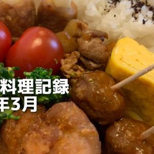 日々の料理記録(2020年3月)