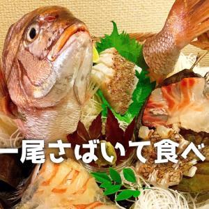 鯛をさばいて食べ尽くす!鯛の卸売価格へのコロナの影響