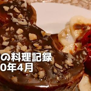 日々の料理記録(2020年4月)