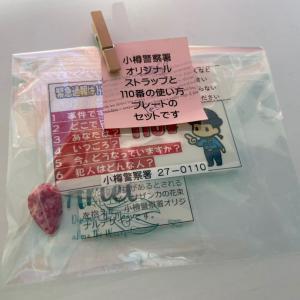 【小樽】小樽警察署の令和3年110番の日オリジナルストラップ